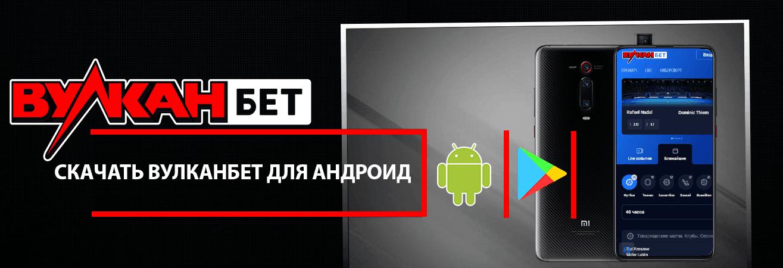 Приложение Вулканбет на Андроид