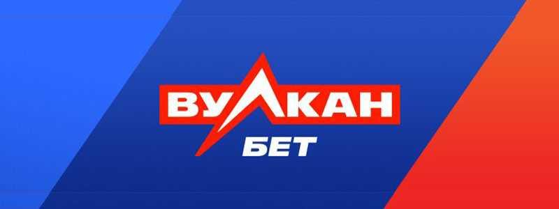 Vulkan Bet - логотип букмекерской конторы